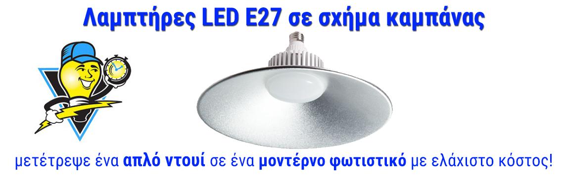 Λαμπτήρες LED E27 σε σχήμα καμπάνας