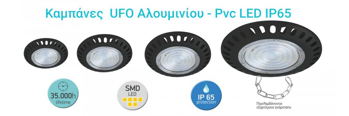 ΚΑΜΠΑΝΑ UFO ΑΛΟΥΜΙΝΙΟΥ - PVC LED