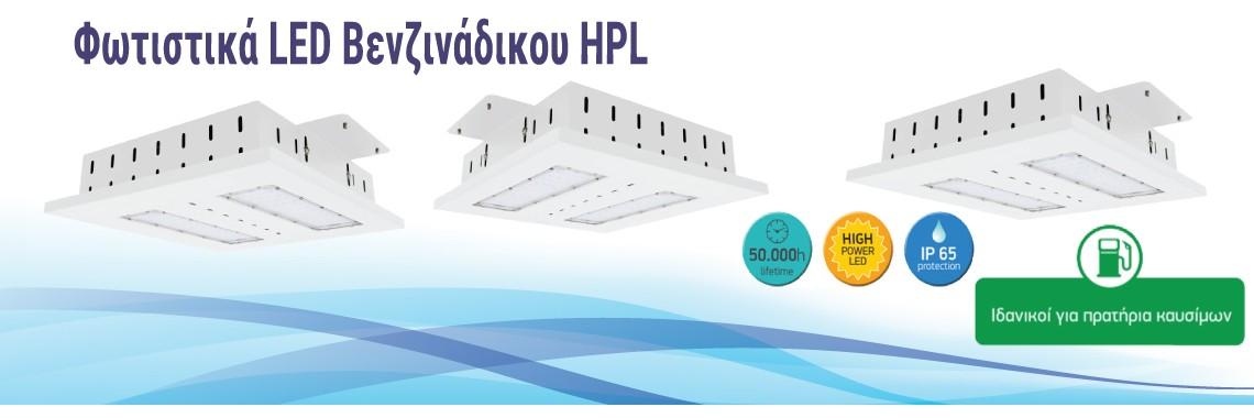 Φωτιστικά LED Βενζινάδικου HPL
